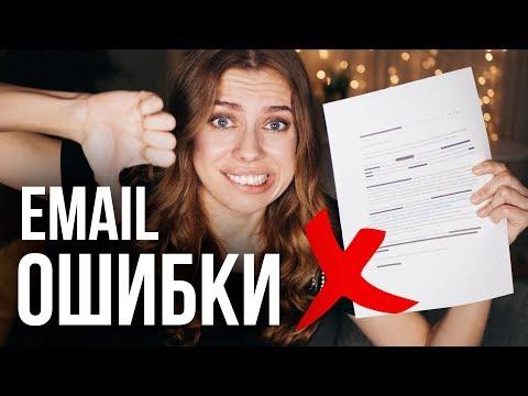Как начинать деловое письмо