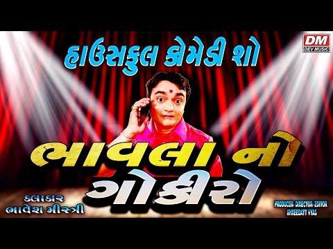 Gujarati Jokes  Latest  Bhavesh Mistri      Comedy Video  BHAVLA NO GOKIRO