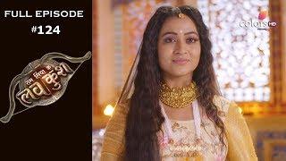 Ram Siya Ke - Luv Kush - 17th January 2020 - राम सिया के - लव कुश - Full Episode