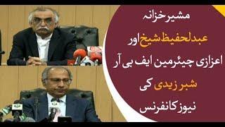 Islamabad: Financial Advisor Hafeez Sheikh and FBR Chairman Shabbar Zaidi's News Conference