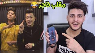 مقلب مكالمه مدحت شلبي مع تيم حمو بيكا علي قدوره ونور التوت 😂