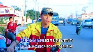ບໍ່ແຟນກະລໍ່ຕາຍ ແຈ໋ກ ສາຍນຳ້ມອງ Jack Sainammong แจ๋ก สายนำ้มอง