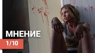 АВАРИЙНАЯ ОСТАНОВКА (BREAKDOWN LANE, 2017) ► Мнение о фильме