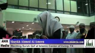 Surah Qaf (Chapter 50) recitation by Shaykh Ahmad Al-Ameen