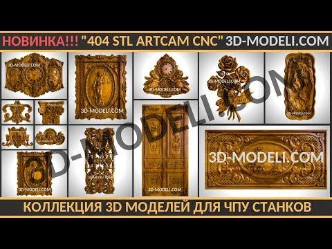 404 Stl ArtCam CNC - Коллекция 3D моделей для ЧПУ станков от 3d-modeli.com