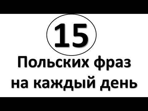 15 ПОЛЬСКИХ ФРАЗ НА КАЖДЫЙ ДЕНЬ!