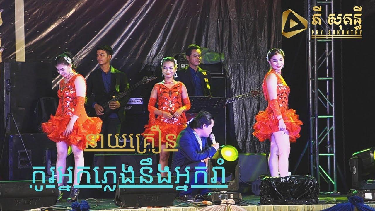 នាយគ្រឿនកូរក្រុមភ្លេងនឺងក្រុមរាំ/Neay Kreun Comedy/Neay Kreun ft Phy Sokunthy Music Band
