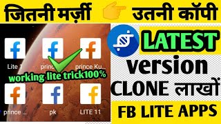 clone unlimited facebook lite apps without any error |lite keeps stoping error fix new trick 2021 screenshot 1