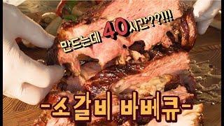 SUB) 소갈비 바베큐!/수비드 40시간/낚시터 1박2…