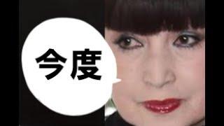 親交の深かった黒柳徹子さんから野際陽子さんに 宛てた手紙(黒柳さんの...