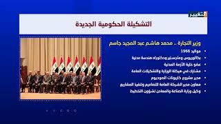 نبذة تعريفية عن 14 وزيراً  في الحكومة العراقية الجديدة برئاسة عادل عبد المهدي
