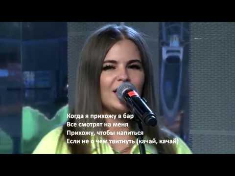 LITTLE BIG - I'M OK (РУССКИЙ ПЕРЕВОД)