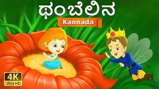 ಥಂಬೆಲಿನ | Thumbelina in Kannada | Kannada Stories | Kannada Fairy Tales