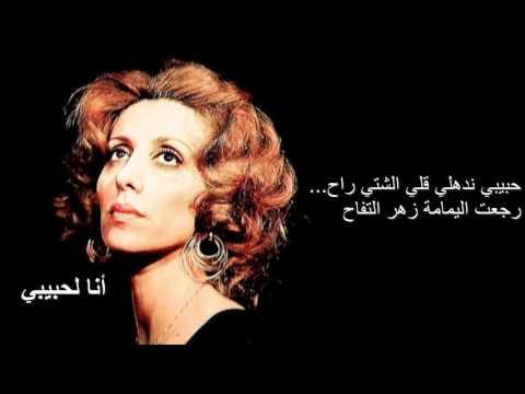 Fairouz - Ana La Habibi - فيروز -  أنا لحبيبي (lyrics)