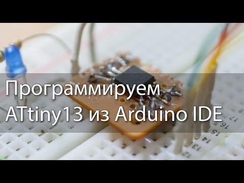 Программируем ATtiny13 из Arduino IDE