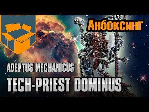 Анбоксинг - Adeptus Mechanicus Tech priest Dominus