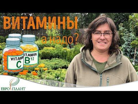 Использование витаминов и садоводстве. Нужно или нет?