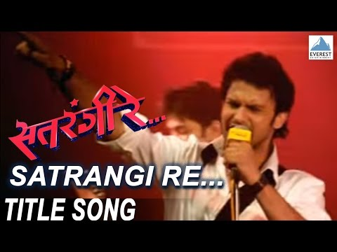 Satrangi Re Official Full Song | Superhit Marathi Songs | Shaan | Adinath Kothare, Amruta Khanvilakr