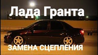 ЛАДА ГРАНТА ЗАМЕНА СЦЕПЛЕНИЯ.