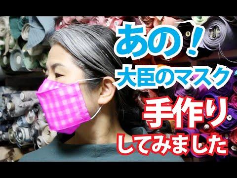 人気 の 大臣 マスク 作り方