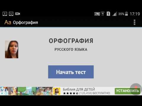 Тест по русскому языку Для детей Игра