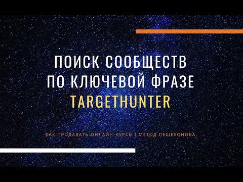 Поиск|Сообщества|Ключевая фраза — TargetHunter|Новые технологии таргетинга