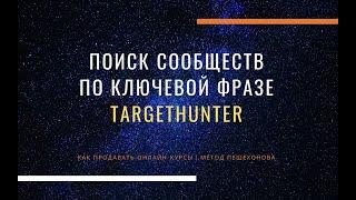 Поиск Сообщества Ключевая фраза — TargetHunter Новые технологии таргетинга