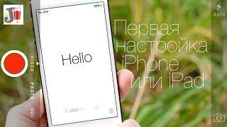 Перший запуск і настроювання iPhone і iPad