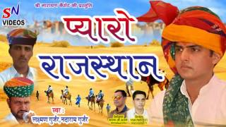 राजस्थानी सांग 2017 !! प्यारो राजस्थान !! New Rajsthani Sachin Pilot Song