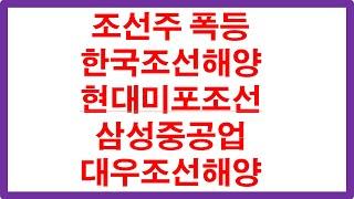 조선주 폭등 한국조선해양 현대미포조선 삼성중공업 대우조…