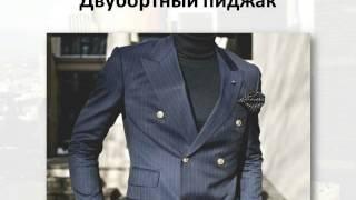 Имидж для мужчин - Урок 8 - Типы костюмов