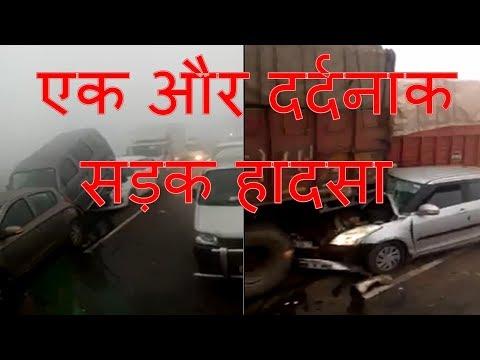 धुंध के कारण एक और  दर्दनाक सड़क हादसा  PUNJAB SUN NEWS