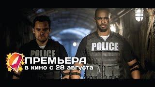 Типа копы (2014) HD трейлер | премьера 28 августа