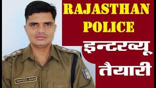 RAJASTHAN POLICE S.I INTERVIEW//राजस्थान पुलिस सब इंस्पेक्टर  इंटरव्यू