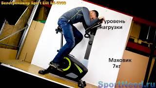 ????Обзор велотренажер Sport Elit SE 500D СКИДКА 10%!