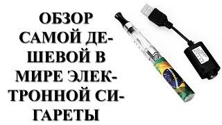 Обзор самой дешевой в мире электронной сигареты CE4 / The cheapest  e-cig review(Одна из самых дешевых электронных сигарет, минимальная комплектация, обычное качество. Ничего особенного...., 2014-10-17T16:30:04.000Z)