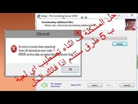 الحل النهائي( 5 طرق) مشكلة رسالة الخطا ISDone.dll و Unarc.dll اثناء تصطيب اي لعبة بالدليل ف الفيديو!