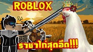 Roblox Egg Farm Simulator 2# : ราชาไก่สุดอึด