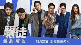【騙徒】炫彬x劉智泰xNaNa 攜手行騙天下 海報拍攝花絮 -12月22日上映