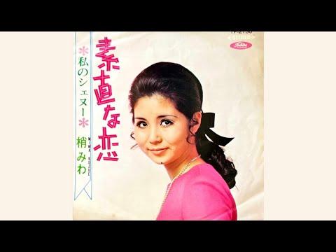 梢みわ 私のシェヌー(1969年)
