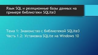 базы данных SQLite. Установка SQLite на Windows 10. Запуск SQLite3 на Windows