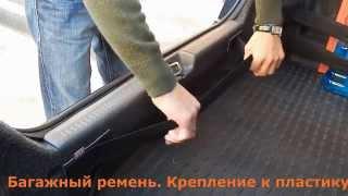видео Органайзеры, крепление багажа и груза