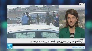 الأمن الإسرائيلي يشدد إجراءاته الأمنية على الحواجز ويقتل فلسطينيين