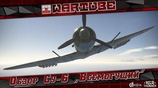 Обзор Су-6 'Всемогущий' | War Thunder