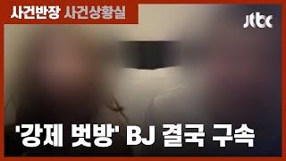 지적장애 여성 옷 벗게 해 강제 방송…BJ 땡초 결국 구속 / JTBC 사건반장