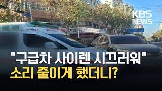 """""""교통사고 위험 큰데""""…구급차 사이렌 소리 줄인 대구시…"""