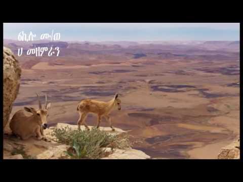 New Ethiopian Gospel Song 2017 Yezelalem Amlak 6kilo FGB church A choir