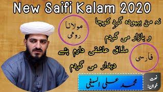 New Saifi Farsi Kalam 2020    Na Man Behooda Girde    M Ali Saifi