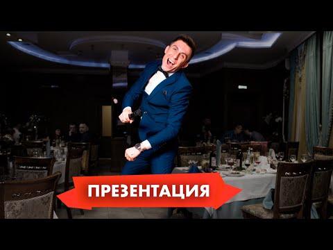 Ведущий Сергей Митрошин