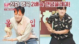 칼군무 폭발♨ 신화(SHINHWA)의 2배속 랜덤 플레이 댄스♬ (멋져♥) 냉장고를 부탁해 232회